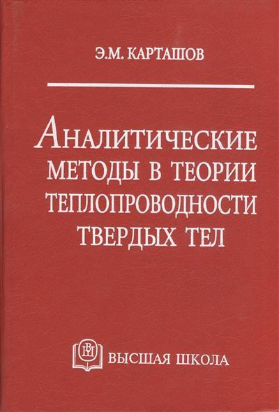 Карташов Э. Аналитические методы в теории теплопроводности твердых тел