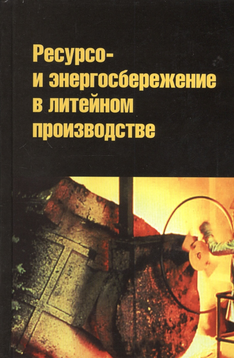 Ресурсо- и энергосбережение в литейном производстве. Учебник леонид шульц теплоэнергетическое оборудование и энергосбережение