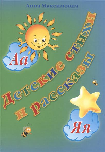 Детские стихи и рассказы