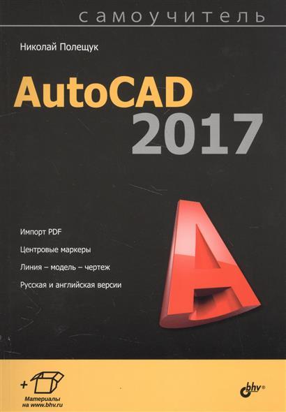 Полещук Н Самоучитель. AutoCAD 2017 фаркоп avtos на ваз 2108 2109 2113 2114 2016 тип крюка h г в н 750 50кг vaz 14