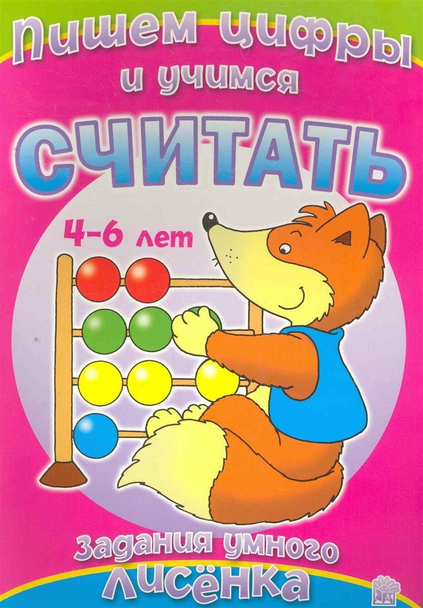Задания умного лисенка Пишем цифры и учимся считать пишем цифры и учимся считать фгос до