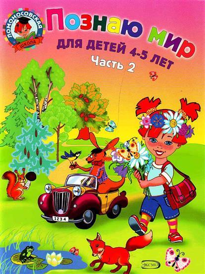 Егупова В. Познаю мир Для детей 4-5 лет т.2/2тт познаю мир для одаренных детей 4 5 лет