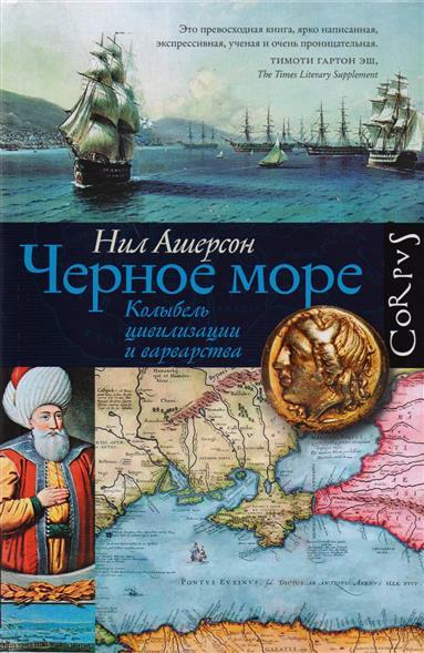 Черное море: Колыбель цивилизации и варварства