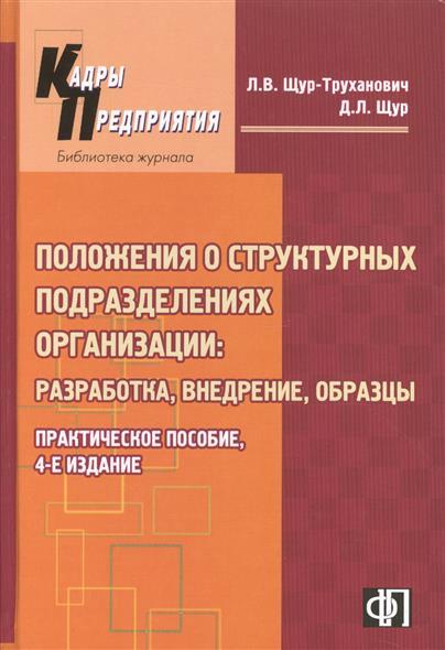 Положения о структурных подразделениях организации: разработка, внедрение, образцы