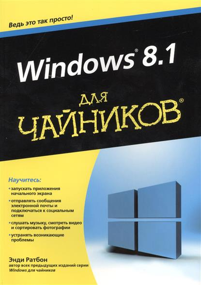 Ратбон Э. Windows 8.1 для чайников ратбон э windows 7 для чайников