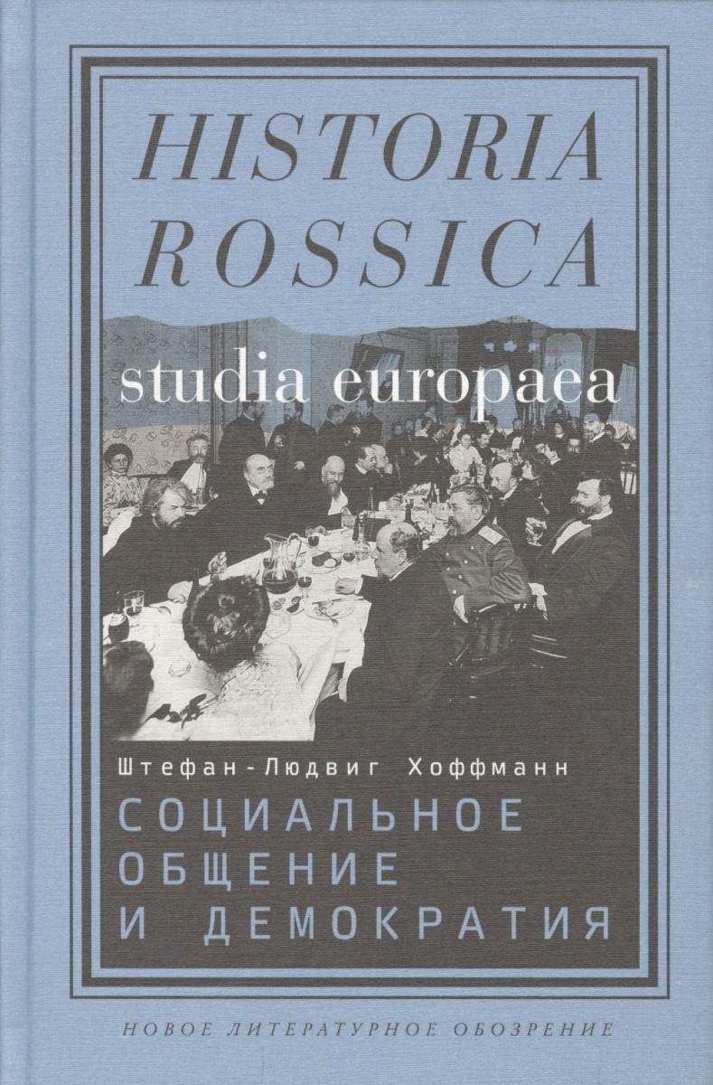 Хоффманн Ш.-Л. Социальное общение и демократия. Ассоциации и гражданское общество в транснациональной перспективе 1750 - 1914