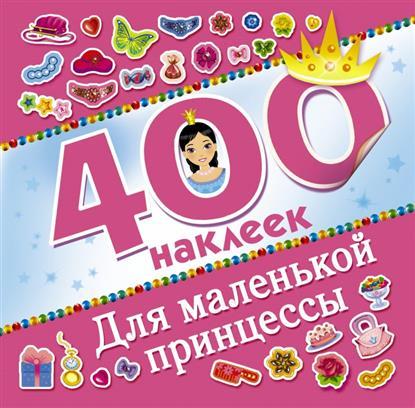 Оковитая Е. Для маленькой принцессы. 400 наклеек ISBN: 9785170881420 обучающая книга азбукварик секреты маленькой принцессы 9785402000568