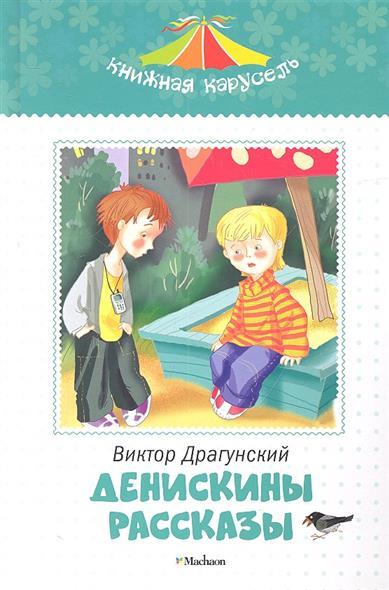 Драгунский В. Денискины рассказы. драгунский в ю денискины рассказы