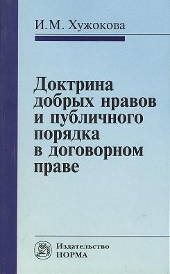 Доктрина добрых нравов и публичного порядка в договорном праве: сравнительное исследование