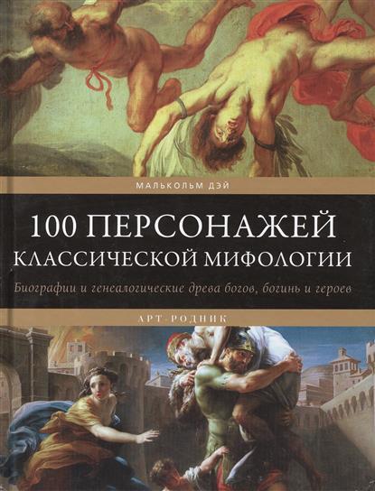 100 персонажей классической мифологии. Биографии и генеалогические древа богов, богинь и героев