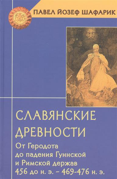 Славянские древности от Геродота до падения Гуннской и Римской держав. 456 до н. э. - 469-476 н. э.
