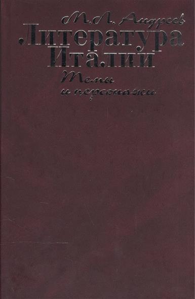 Литература Италии. Темы и персонажи
