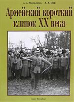 Марьянов А. Армейский короткий клинок 20 века
