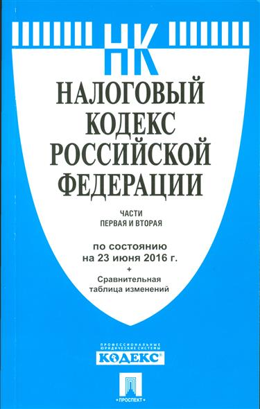Налоговый кодекс Российской Федерации. Часть первая и вторая по состоянию на 23 июня 2016 г. Сравнительная таблица изменений