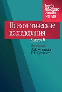 Журавлев А. (ред) Психологические исследования Вып.1