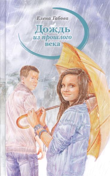 Габова Е. Дождь из прошлого века. Повести