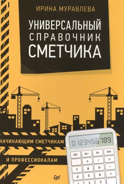 Муравлева И.: Универсальный справочник сметчика