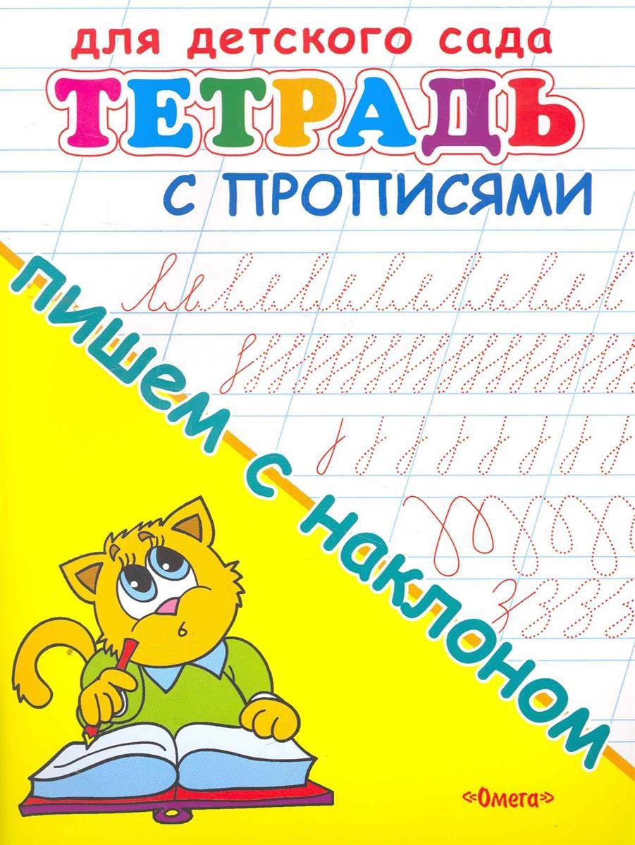 Для детского сада Тетрадь с прописями Пишем с наклоном