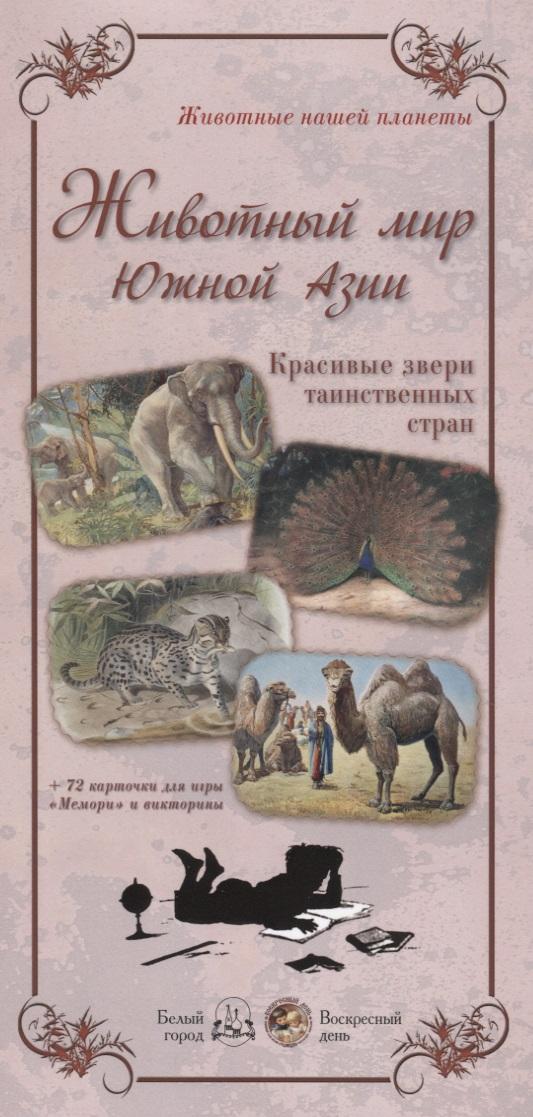 Астахова Н. (ред.-сост.) Животный мир Южной Азии (+72 карточки для игры Мемори и викторины) набор наклеек животный мир насекомые и птицы н 1409