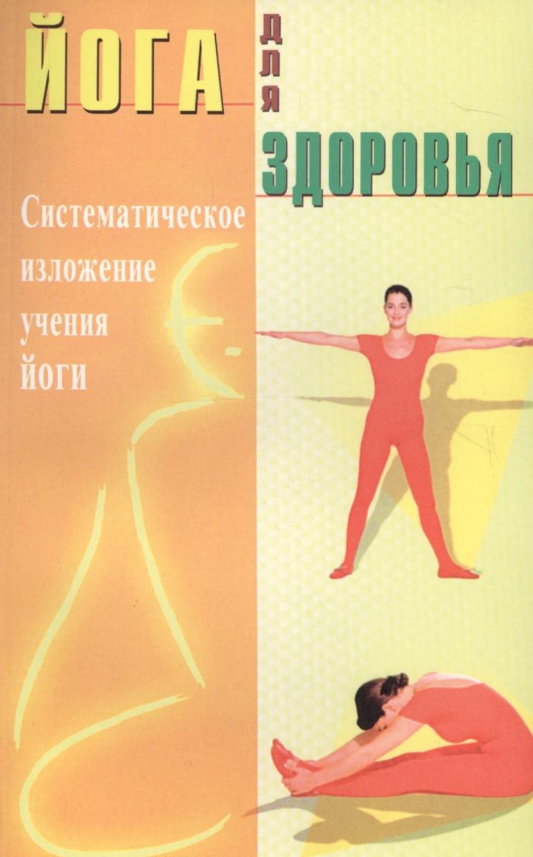 Йога для здоровья Систематическое изложение учения йоги (Все что вы хотели бы знать о…) (мягк) (Диля)