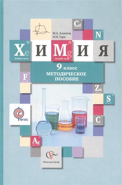 Ахметов М., Гара Н. Химия. 9 класс. Методическое пособие