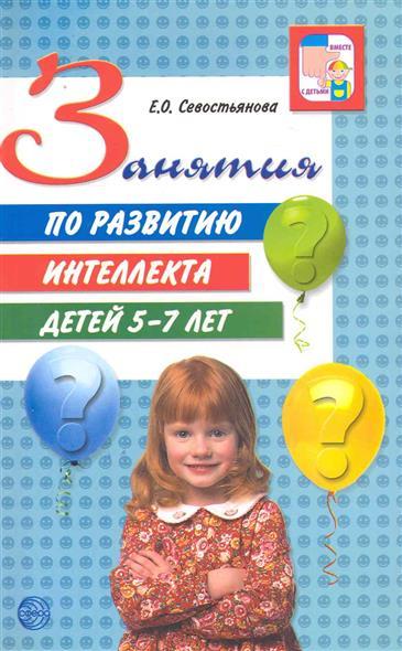 Занятия по развитию интеллекта детей 5-7 лет