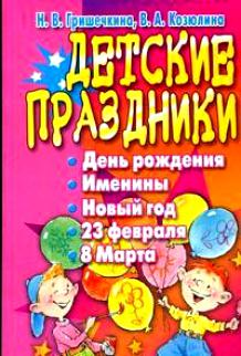 Гришечкина Н. Детские праздники День рождения именины Новый год… детские праздники