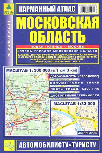 Карманный атлас Московская область (1:300тыс/1:32тыс.)