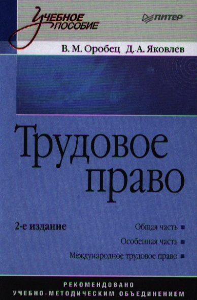 Оробец В. Трудовое право. 2-е издание камиль абдулович бекяшев международное право в схемах 2 е издание