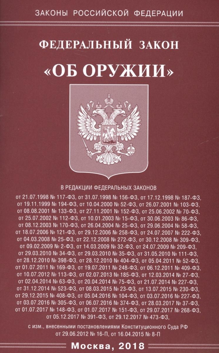 """Федеральный закон """"Об оружии"""" от Читай-город"""