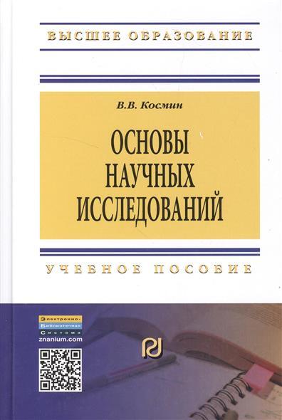 Основы научных исследований (Общий курс). Учебное пособие. Второе издание