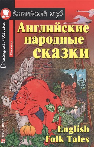 Английские народные сказки Дом. чтение