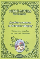 Давайте лечиться по Евгению Лебедеву. Справочное пособие по книгам Е. Лебедева