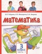 Математика. Учебное издание для 3 класса общеобразовательных организаций. Первое полугодие