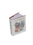 Н.А. Некрасов. Избранное (миниатюрное издание)