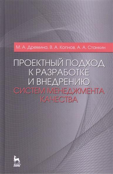 Проектный подход к разработке и внедрению систем менеджмента качества: Монография
