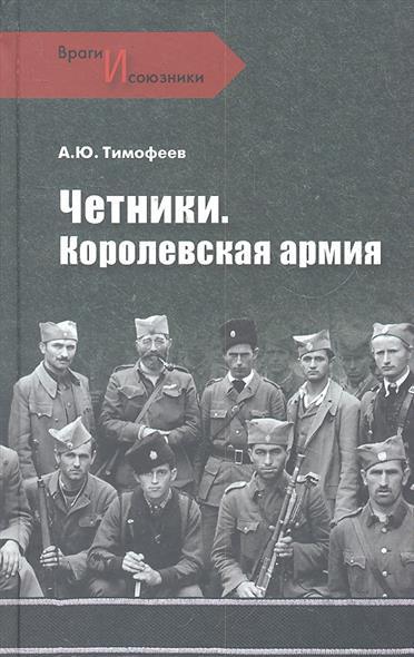 Четники Королевская армия