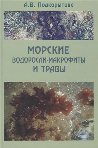 Морские водоросли-макрофиты и травы