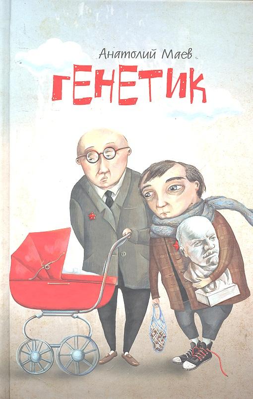 Маев А. Генетик