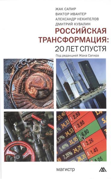 Сапир Ж., Ивантер В., Некипелов А. и др. Российская трансформация: 20 лет спустя