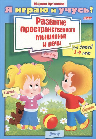 Развитие пространственного мышления и речи. Для детей 3-4 лет. Раскраска