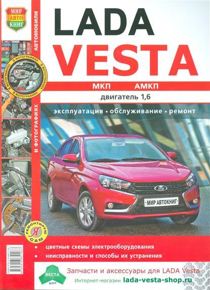 Lada Vesta МПК, АМПК двигатель 1,6. Эксплуатация, обслуживание, ремонт