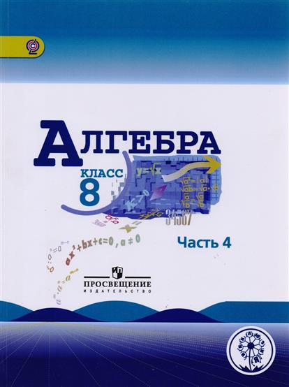 Алгебра. 8 класс. Учебник для общеобразовательных организаций. В четырех частях. Часть 4. Учебник для детей с нарушением зрения