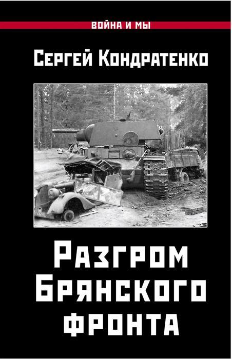 Кондратенко С. Разгром Брянского фронта