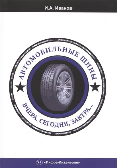 Иванов И. Автомобильные шины. Вчера, сегодня, завтра…
