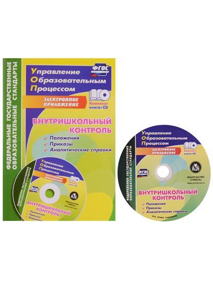 Внутришкольный контроль. Приложения, приказы, аналитические справки в электронном приложении (+CD)