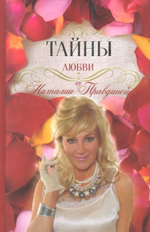 Правдина Н. Тайны любви от Наталии Правдиной правдина н йога радости