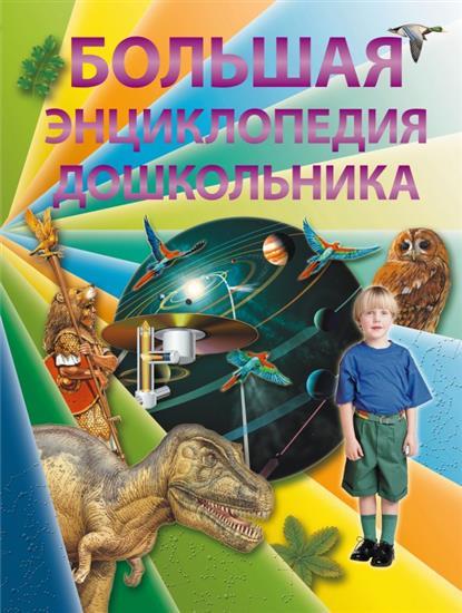 Брюс Дж., Перкер С., Харрис Н. и др. Большая энциклопедия дошкольника