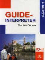 Гид-переводчик Элективный курс по англ. яз. 10-11 кл
