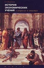 История эконом. учений в вопросах и ответах